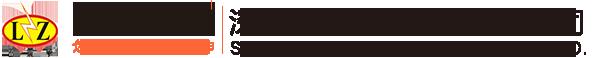 深圳雷震子科技有限公司 雷震子LZZ防雷器 雷震子 三合一防雷器 二合一防雷器 电源防雷器 监控防雷器 信号防雷器